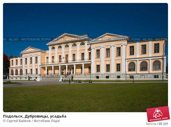 Подольск, Дубровицы, усадьба, фото № 48341, снято 2 октября 2004 г. (c) Сергей Байков / Фотобанк Лори