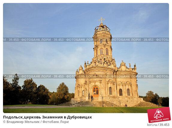 Купить «Подольск,церковь Знамения в Дубровицах», фото № 39453, снято 26 сентября 2006 г. (c) Владимир Мельник / Фотобанк Лори