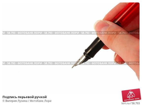 Подпись перьевой ручкой, фото № 58793, снято 3 июля 2007 г. (c) Валерия Потапова / Фотобанк Лори