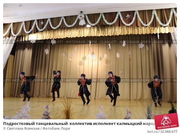 Подростковый танцевальный  коллектив исполняет калмыцкий народный танец в национальных костюмах (2018 год). Редакционное фото, фотограф Светлана Ясинская / Фотобанк Лори