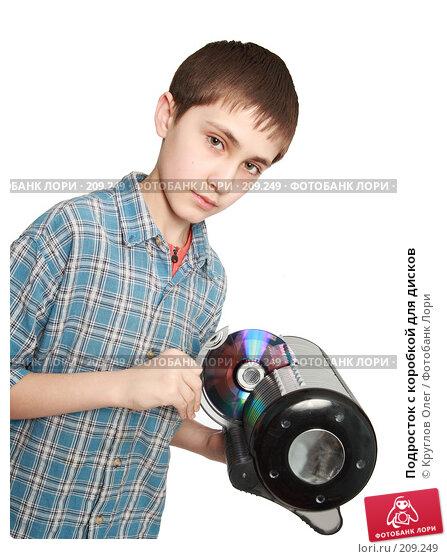 Купить «Подросток с коробкой для дисков», фото № 209249, снято 24 февраля 2008 г. (c) Круглов Олег / Фотобанк Лори