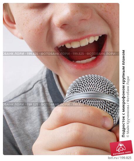 Подросток с микрофоном крупным планом, фото № 199825, снято 10 февраля 2008 г. (c) Майя Крученкова / Фотобанк Лори