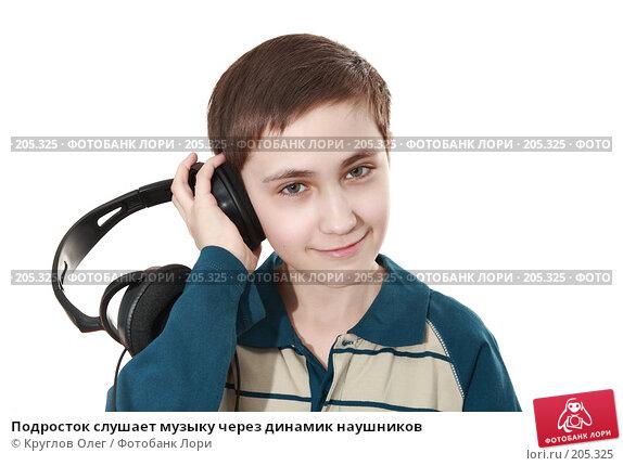 Подросток слушает музыку через динамик наушников, фото № 205325, снято 17 февраля 2008 г. (c) Круглов Олег / Фотобанк Лори