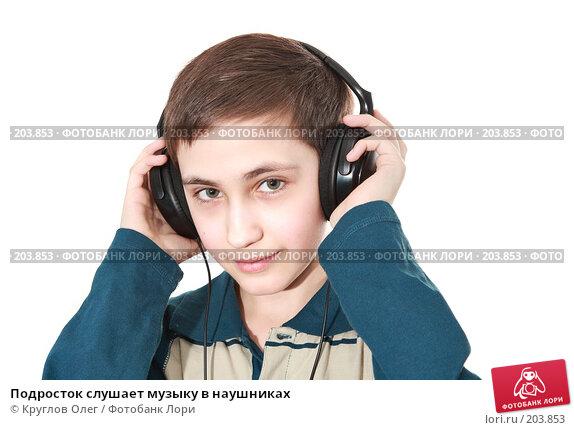 Подросток слушает музыку в наушниках, фото № 203853, снято 17 февраля 2008 г. (c) Круглов Олег / Фотобанк Лори
