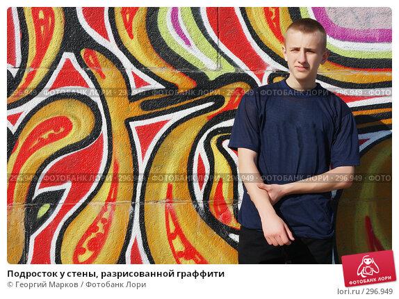Подросток у стены, разрисованной граффити, фото № 296949, снято 11 мая 2008 г. (c) Георгий Марков / Фотобанк Лори