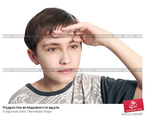 Подросток вглядывается вдаль, фото № 226837, снято 2 марта 2008 г. (c) Круглов Олег / Фотобанк Лори