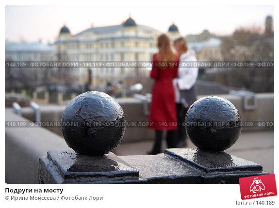 Подруги на мосту, эксклюзивное фото № 140189, снято 31 марта 2007 г. (c) Ирина Мойсеева / Фотобанк Лори