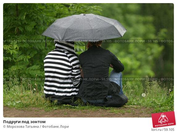 Подруги под зонтом, фото № 59105, снято 15 июня 2006 г. (c) Морозова Татьяна / Фотобанк Лори