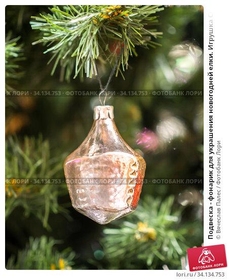 Купить «Подвеска - фонарик для украшения новогодней елки. Игрушка СССР», фото № 34134753, снято 19 января 2020 г. (c) Вячеслав Палес / Фотобанк Лори