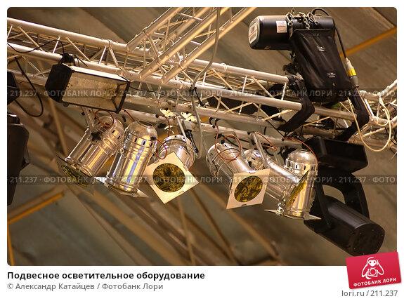 Подвесное осветительное оборудование, фото № 211237, снято 5 января 2008 г. (c) Александр Катайцев / Фотобанк Лори