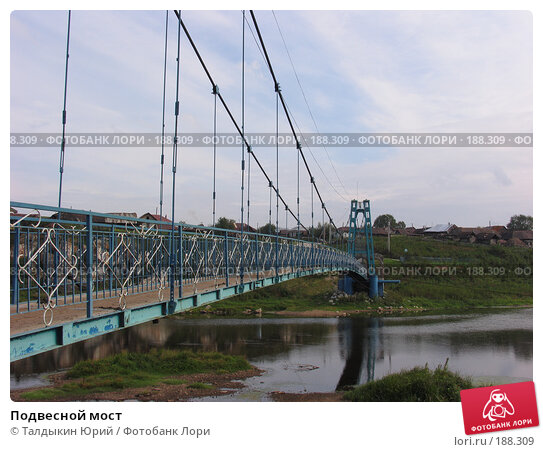 Подвесной мост, фото № 188309, снято 2 сентября 2007 г. (c) Талдыкин Юрий / Фотобанк Лори