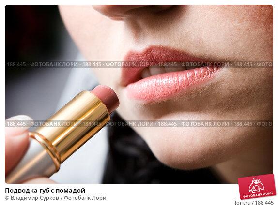 Купить «Подводка губ с помадой», фото № 188445, снято 16 сентября 2007 г. (c) Владимир Сурков / Фотобанк Лори
