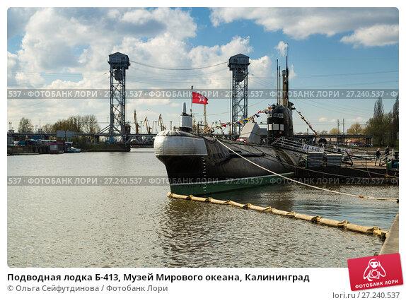 Купить «Подводная лодка Б-413, Музей Мирового океана, Калининград», фото № 27240537, снято 15 апреля 2016 г. (c) Ольга Сейфутдинова / Фотобанк Лори