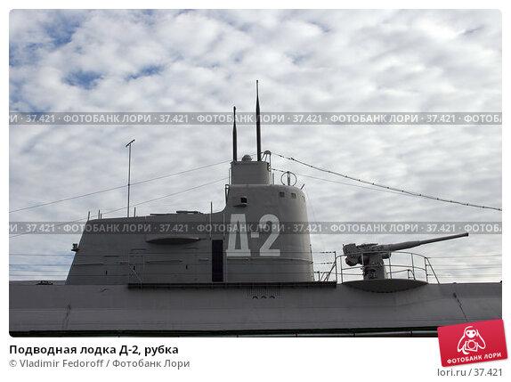 Подводная лодка Д-2, рубка, фото № 37421, снято 25 сентября 2006 г. (c) Vladimir Fedoroff / Фотобанк Лори