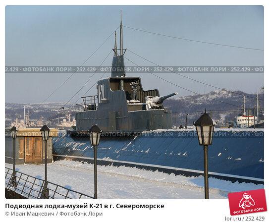 Подводная лодка-музей К-21 в г. Североморске, эксклюзивное фото № 252429, снято 29 февраля 2008 г. (c) Иван Мацкевич / Фотобанк Лори