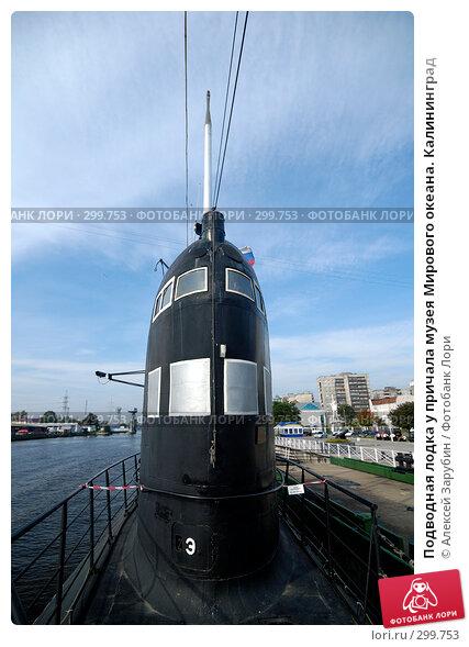 Подводная лодка у причала музея Мирового океана. Калининград, фото № 299753, снято 22 сентября 2007 г. (c) Алексей Зарубин / Фотобанк Лори