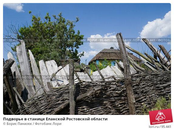 Подворье в станице Еланской Ростовской области, фото № 95441, снято 25 мая 2007 г. (c) Борис Панасюк / Фотобанк Лори