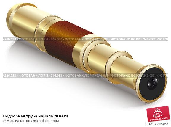 Купить «Подзорная труба начала 20 века», иллюстрация № 246033 (c) Михаил Котов / Фотобанк Лори