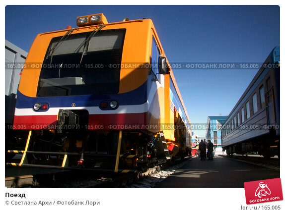 Поезд, фото № 165005, снято 21 сентября 2007 г. (c) Светлана Архи / Фотобанк Лори