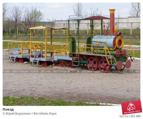 Купить «Поезд», фото № 201445, снято 29 апреля 2007 г. (c) Юрий Борисенко / Фотобанк Лори