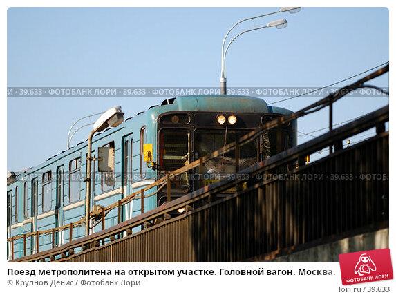 Поезд метрополитена на открытом участке. Головной вагон. Москва., фото № 39633, снято 5 апреля 2007 г. (c) Крупнов Денис / Фотобанк Лори