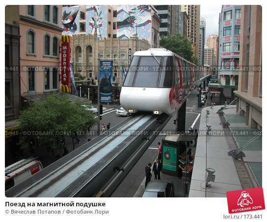 Поезд на магнитной подушке, фото № 173441, снято 10 октября 2006 г. (c) Вячеслав Потапов / Фотобанк Лори