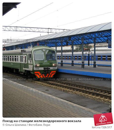 Поезд на станции железнодорожного вокзала, фото № 326517, снято 21 мая 2008 г. (c) Ольга Шилина / Фотобанк Лори