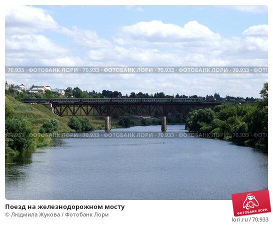 Поезд на железнодорожном мосту, фото № 70933, снято 22 июля 2007 г. (c) Людмила Жукова / Фотобанк Лори