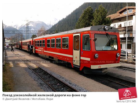Поезд узкоколейной железной дороги на фоне гор, фото № 211145, снято 5 февраля 2008 г. (c) Дмитрий Яковлев / Фотобанк Лори