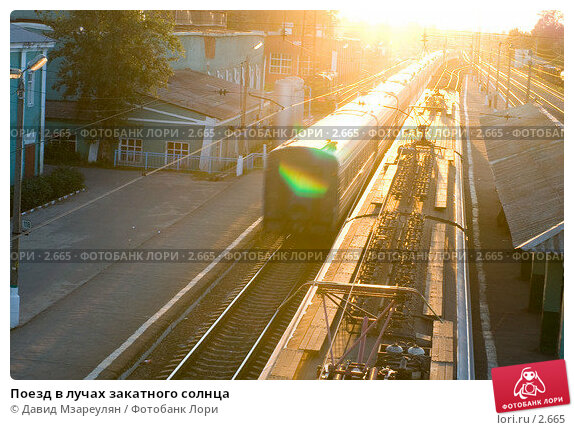 Поезд в лучах закатного солнца, фото № 2665, снято 6 августа 2005 г. (c) Давид Мзареулян / Фотобанк Лори