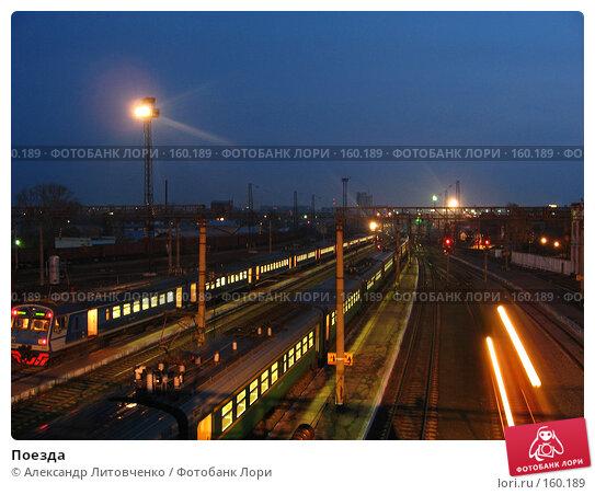 Купить «Поезда», фото № 160189, снято 20 октября 2007 г. (c) Александр Литовченко / Фотобанк Лори