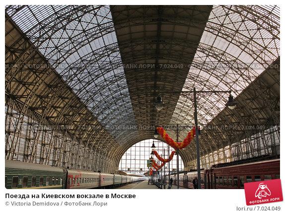 Купить «Поезда на Киевском вокзале в Москве», фото № 7024049, снято 14 мая 2013 г. (c) Victoria Demidova / Фотобанк Лори