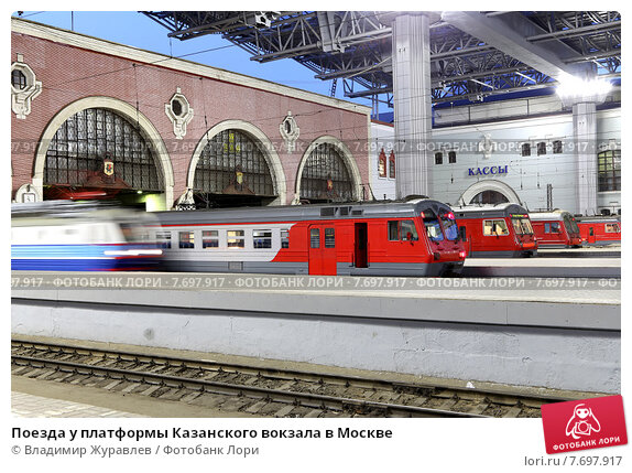 Купить «Поезда у платформы Казанского вокзала в Москве», фото № 7697917, снято 23 июня 2015 г. (c) Владимир Журавлев / Фотобанк Лори