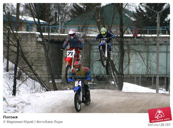 Погоня, фото № 28197, снято 18 февраля 2007 г. (c) Марюнин Юрий / Фотобанк Лори