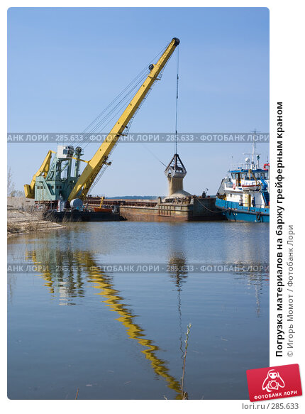 Погрузка материалов на баржу грейферным краном, фото № 285633, снято 4 мая 2008 г. (c) Игорь Момот / Фотобанк Лори