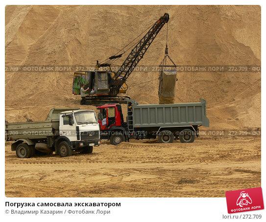 Погрузка самосвала экскаватором, фото № 272709, снято 2 мая 2008 г. (c) Владимир Казарин / Фотобанк Лори