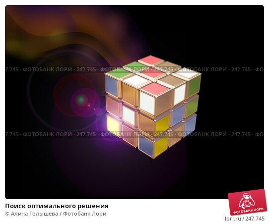 Поиск оптимального решения, эксклюзивная иллюстрация № 247745 (c) Алина Голышева / Фотобанк Лори