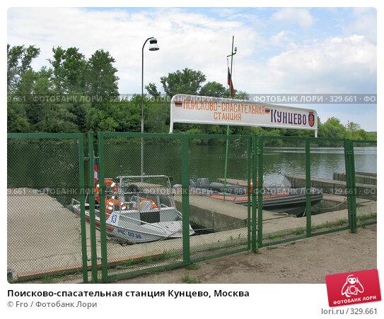 Поисково-спасательная станция Кунцево, Москва, фото № 329661, снято 21 июня 2008 г. (c) Fro / Фотобанк Лори