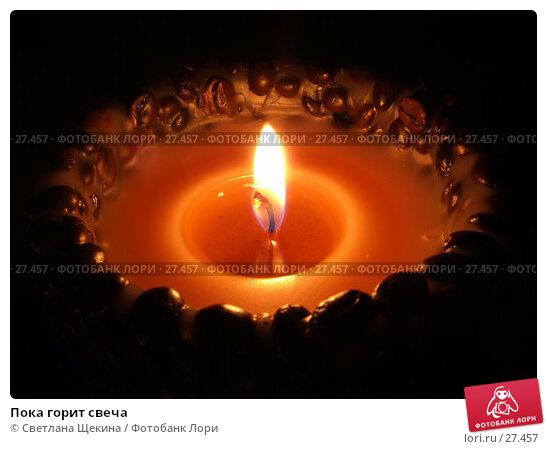 Пока горит свеча, фото № 27457, снято 19 января 2007 г. (c) Светлана Щекина / Фотобанк Лори