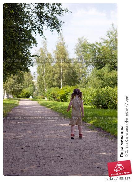 Пока милашка, фото № 155857, снято 3 июля 2007 г. (c) Ольга Сапегина / Фотобанк Лори