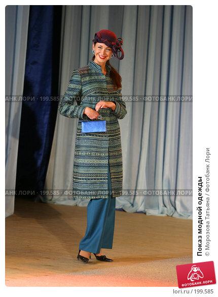 Купить «Показ модной одежды», фото № 199585, снято 26 мая 2006 г. (c) Морозова Татьяна / Фотобанк Лори
