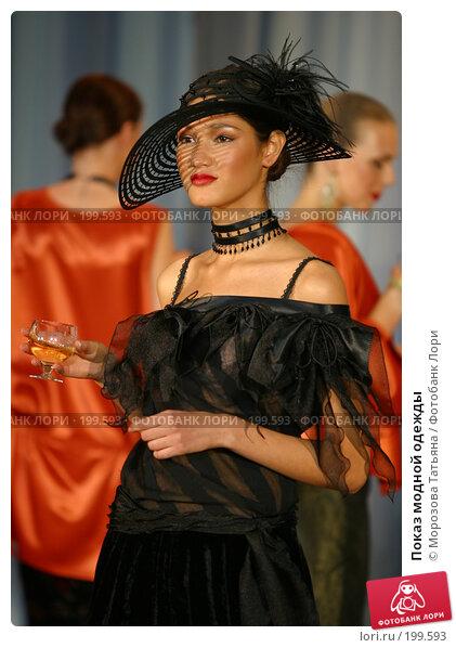 Показ модной одежды, фото № 199593, снято 26 мая 2006 г. (c) Морозова Татьяна / Фотобанк Лори