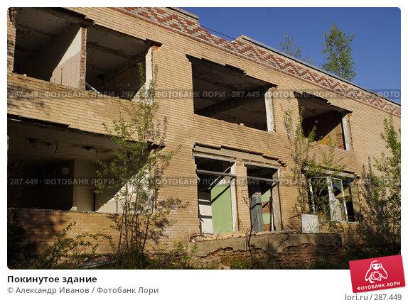 Купить «Покинутое здание», фото № 287449, снято 10 мая 2008 г. (c) Александр Иванов / Фотобанк Лори