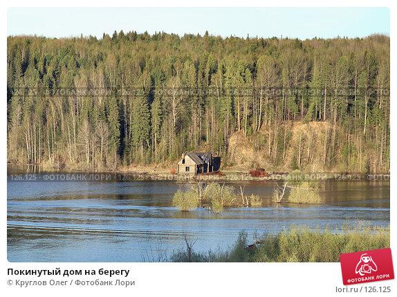 Купить «Покинутый дом на берегу», фото № 126125, снято 28 мая 2007 г. (c) Круглов Олег / Фотобанк Лори