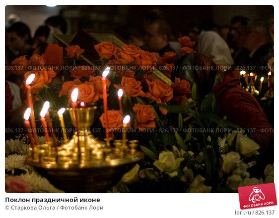 Купить «Поклон праздничной иконе», фото № 826137, снято 19 апреля 2009 г. (c) Старкова Ольга / Фотобанк Лори