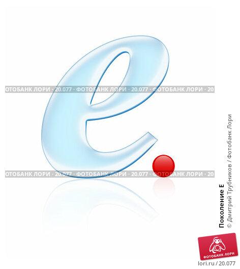 Купить «Поколение Е», иллюстрация № 20077 (c) Дмитрий Трубников / Фотобанк Лори