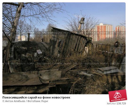 Покосившийся сарай на фоне новостроек, фото № 238729, снято 26 марта 2008 г. (c) Антон Алябьев / Фотобанк Лори