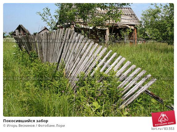 Покосившийся забор, фото № 83553, снято 17 июня 2007 г. (c) Игорь Веснинов / Фотобанк Лори
