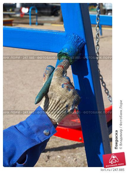 Покраска, фото № 247885, снято 3 апреля 2008 г. (c) Владимир / Фотобанк Лори