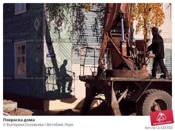 Купить «Покраска дома», фото № 2123553, снято 8 октября 2010 г. (c) Екатерина Соловьева / Фотобанк Лори